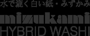 水で漉く白い紙・みずかみ mizukami -HYPRID WASHI-